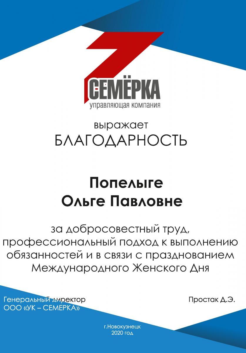 Благодарность Ольге Павловне