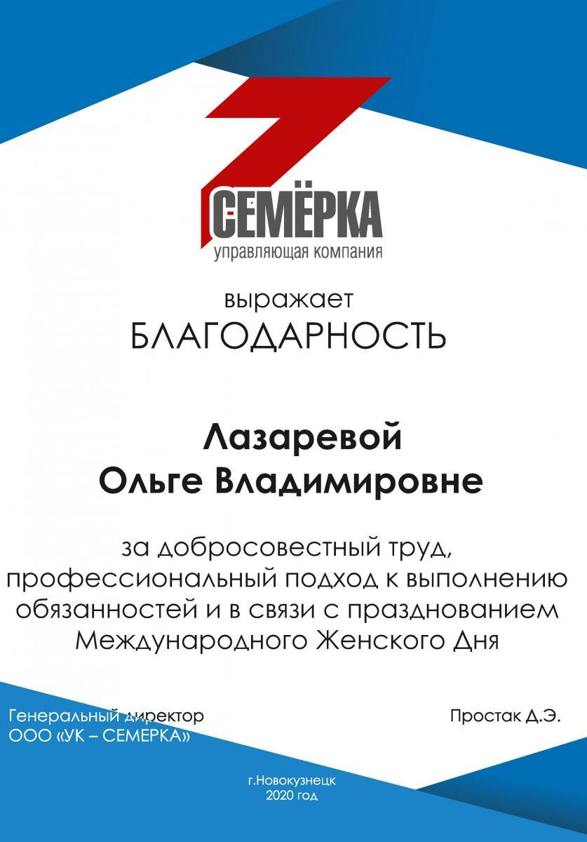 Благодарность  Ольге Владимировне