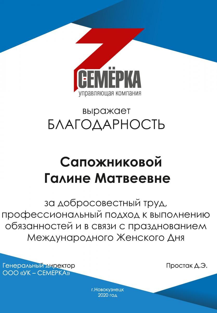 Благодарность  Галине Матвеевне